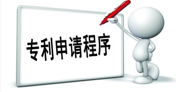 企业申请专利流程是怎样的?需要哪些资料?